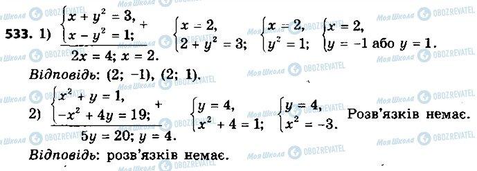 ГДЗ Алгебра 9 класс страница 533