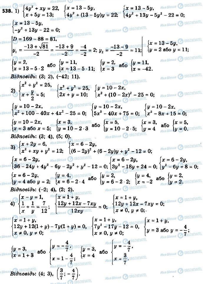 ГДЗ Алгебра 9 класс страница 538