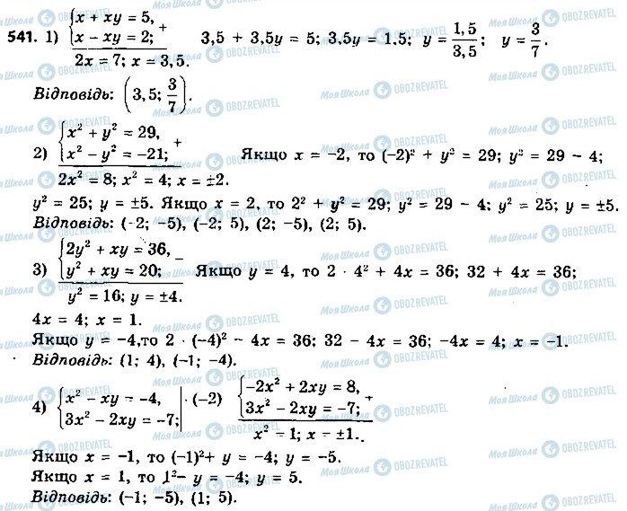 ГДЗ Алгебра 9 класс страница 541