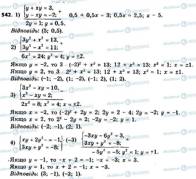 ГДЗ Алгебра 9 клас сторінка 542
