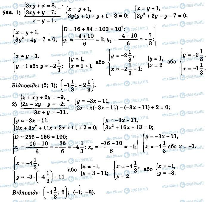 ГДЗ Алгебра 9 класс страница 544