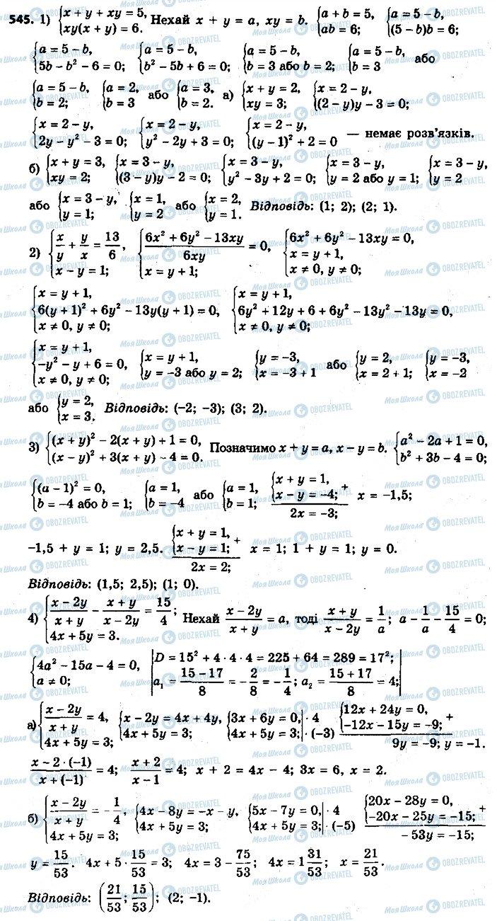 ГДЗ Алгебра 9 клас сторінка 545