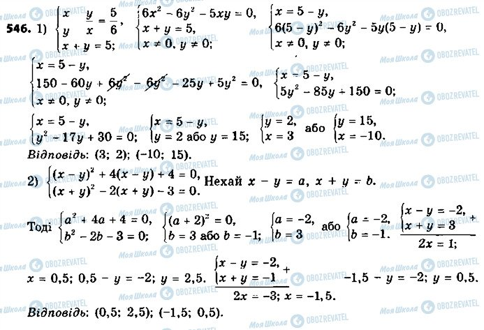 ГДЗ Алгебра 9 класс страница 546
