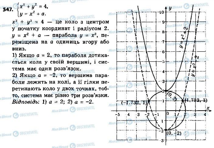 ГДЗ Алгебра 9 класс страница 547
