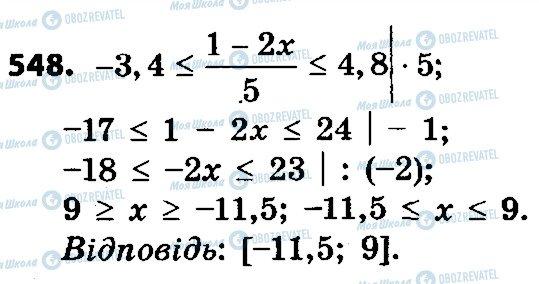 ГДЗ Алгебра 9 класс страница 548