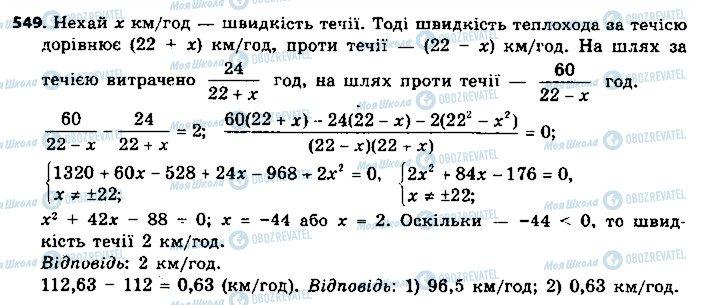 ГДЗ Алгебра 9 клас сторінка 549