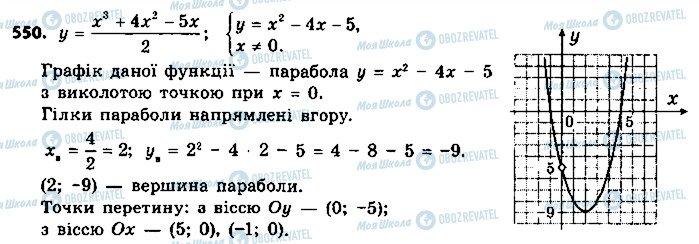 ГДЗ Алгебра 9 класс страница 550