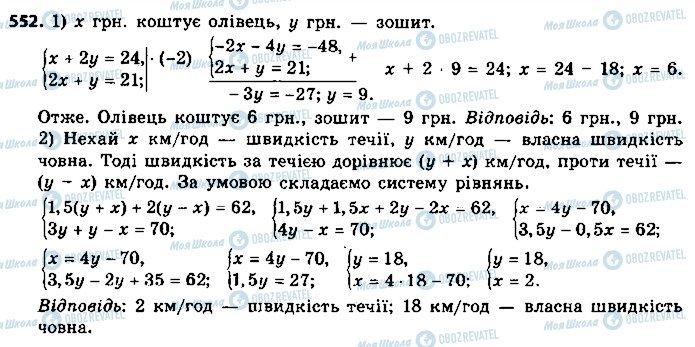 ГДЗ Алгебра 9 клас сторінка 552