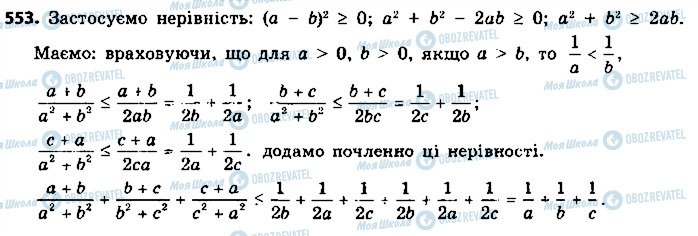 ГДЗ Алгебра 9 клас сторінка 553