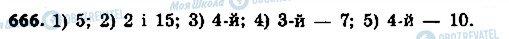 ГДЗ Алгебра 9 клас сторінка 666