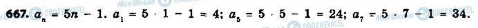 ГДЗ Алгебра 9 клас сторінка 667