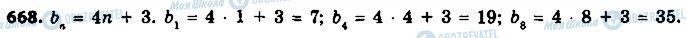 ГДЗ Алгебра 9 клас сторінка 668