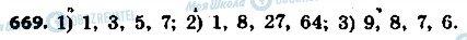 ГДЗ Алгебра 9 клас сторінка 669