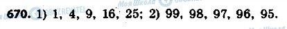 ГДЗ Алгебра 9 клас сторінка 670