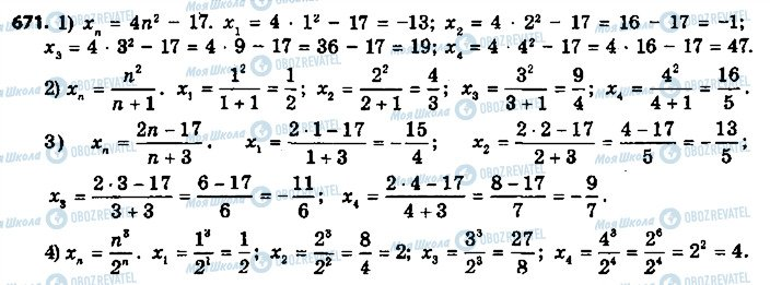 ГДЗ Алгебра 9 клас сторінка 671