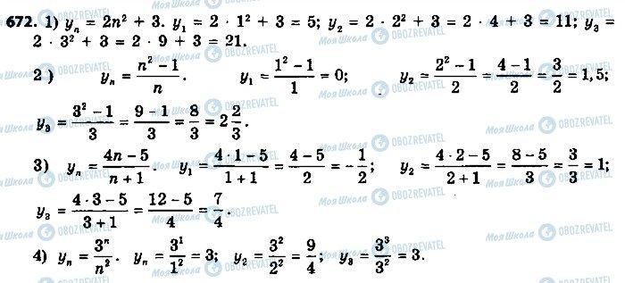 ГДЗ Алгебра 9 клас сторінка 672