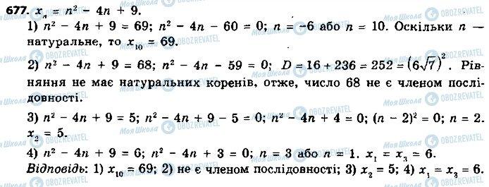 ГДЗ Алгебра 9 клас сторінка 677