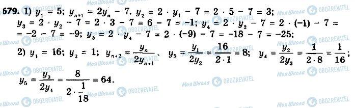 ГДЗ Алгебра 9 клас сторінка 679
