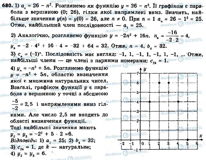 ГДЗ Алгебра 9 клас сторінка 680
