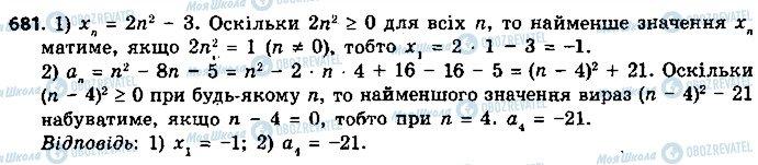 ГДЗ Алгебра 9 клас сторінка 681