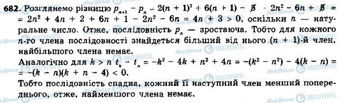 ГДЗ Алгебра 9 клас сторінка 682