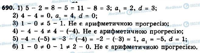 ГДЗ Алгебра 9 клас сторінка 690
