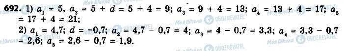 ГДЗ Алгебра 9 клас сторінка 692