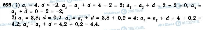 ГДЗ Алгебра 9 клас сторінка 693