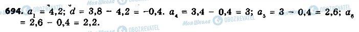 ГДЗ Алгебра 9 клас сторінка 694