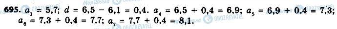ГДЗ Алгебра 9 клас сторінка 695