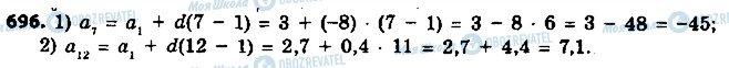 ГДЗ Алгебра 9 клас сторінка 696
