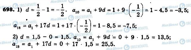 ГДЗ Алгебра 9 клас сторінка 698