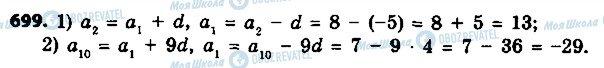 ГДЗ Алгебра 9 клас сторінка 699