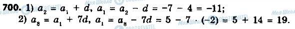 ГДЗ Алгебра 9 клас сторінка 700