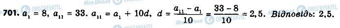ГДЗ Алгебра 9 клас сторінка 701
