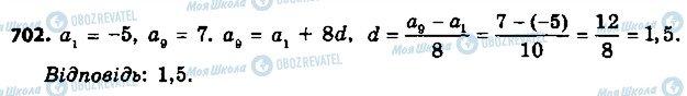 ГДЗ Алгебра 9 клас сторінка 702