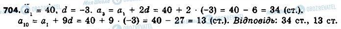 ГДЗ Алгебра 9 клас сторінка 704
