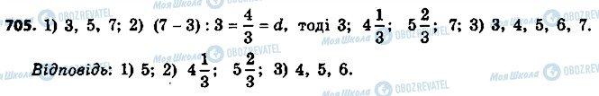 ГДЗ Алгебра 9 клас сторінка 705