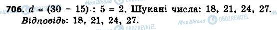 ГДЗ Алгебра 9 клас сторінка 706