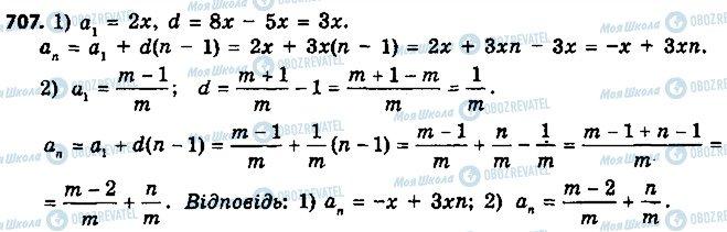 ГДЗ Алгебра 9 клас сторінка 707
