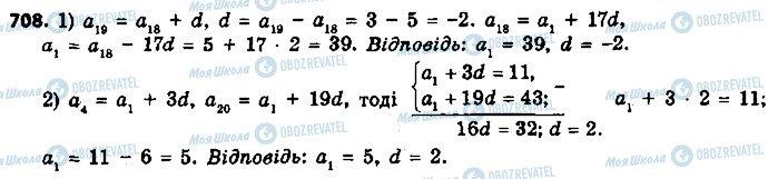 ГДЗ Алгебра 9 клас сторінка 708