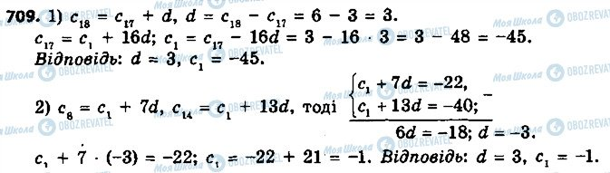 ГДЗ Алгебра 9 клас сторінка 709