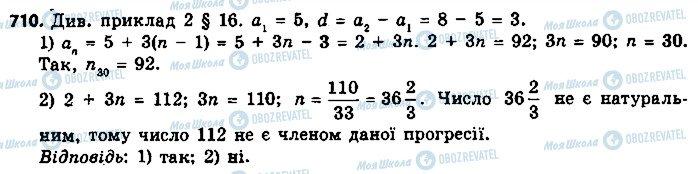 ГДЗ Алгебра 9 клас сторінка 710