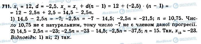 ГДЗ Алгебра 9 клас сторінка 711