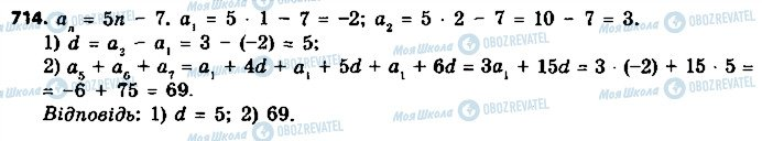 ГДЗ Алгебра 9 клас сторінка 714