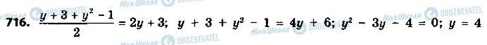 ГДЗ Алгебра 9 клас сторінка 716