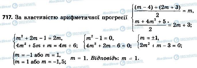 ГДЗ Алгебра 9 клас сторінка 717