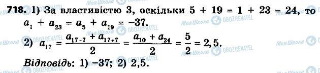 ГДЗ Алгебра 9 клас сторінка 718