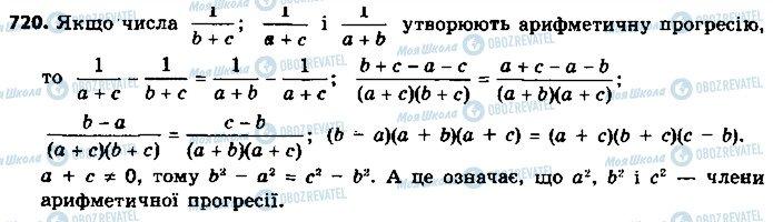 ГДЗ Алгебра 9 клас сторінка 720