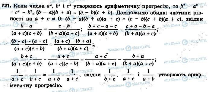 ГДЗ Алгебра 9 клас сторінка 721